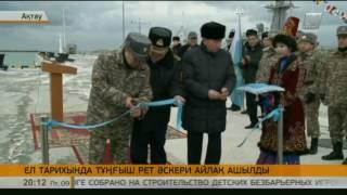 Download ҚР Қорғаныс министрі Ақтаудағы алғашқы әскери пирсті ашты Video