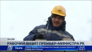 Download Премьер-Министр ознакомился с развитием Актюбинской области Video