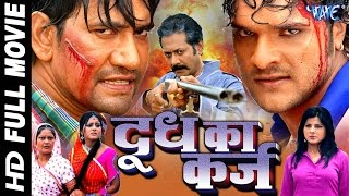 Download Doodh Ka Karz - Super Hit Full Bhojpuri Movie 2016 - Dinesh Lal & Khesari Lal - Bhojpuri Full Film Video