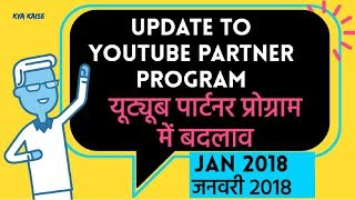 Download YouTube Partner Program Update 2018. Good News or Bad News for YouTubers? Hindi video by KYA KAISE Video