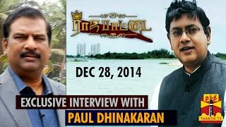 Download Rajapattai - ″Exclusive Interview With Paul Dhinakaran″ (28/12/14) - Thanthi TV Video