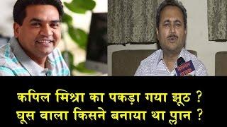 Download कपिल मिश्रा का पकड़ा गया झूठ ?/ KAPIL MISHRA EXPOSE BY SHITAL SINGH Video
