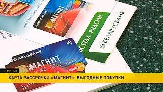 Download Держателей карты рассрочки «Магнит» от «Беларусбанка» стало ещё больше Video