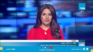 Download اللواء عبد القادر درويش يشرح كيف يؤثر قرار تخفيض رسوم الرسو بميناء شرق بورسعيد على حركة السفن Video