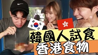 Download 韓國人試食香港食物 When Korean try Hong Kong food...|Ling Cheng Video