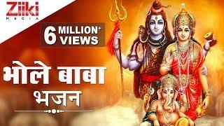 Download भोले बाबा भजन | Bhole Baba Bhajans | Video Jukebox | Shiv Bhajan 2016 | Yuki Music Video