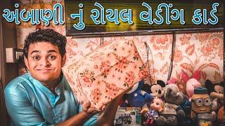 Download Ambani nu wedding card (અંબાણી ની કંકોત્રી) - jigli khajur new video by nitin jani Video