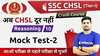 Download 7:30 PM - SSC CHSL 2018 | Reasoning by Hitesh Sir | Mock Test-2 Video