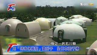 Download 用「特殊保麗龍」蓋房子 全日本逾千棟 工法出新招 耐震一級棒 T觀點 20170305 (4/4) Video