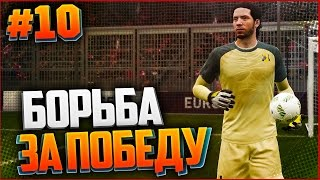 Download FIFA 17 КАРЬЕРА ЗА ВРАТАРЯ #10 - БОРЬБА ЗА ПОБЕДУ Video