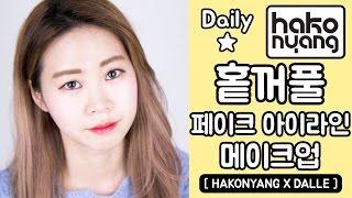 Download 홑꺼풀 페이크 아이라인 메이크업 Daily Monolid Fake Eye Line Makeup [HAKONYANG X DALLE] Video