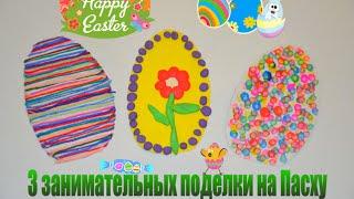 Download Три супер классных поделки на Пасху с малышами (часть2). Красивые пасхальные яйца. Video