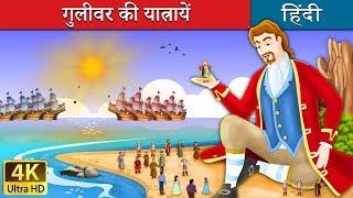 Download गुलीवर की यात्रायें | Gulliver's Travels in Hindi | Kahani | Hindi Fairy Tales Video