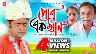 Download Patro Ek Khan | পাত্র এক খান | Bangla Natok 2018 | Ft Akhomo Hasan & Himu | ABD Tuhin Video