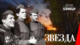 Download Звезда (1949) фильм Video
