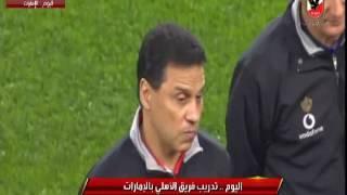 Download تدريب النادى الاهلى اليوم فى ستاد محمد بن زايد استعداداٌ لمباراة السوبر Video