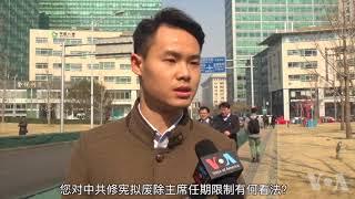 Download 北京民众对修宪废任期限制心存疑惑 Video
