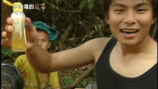 Download 泰緬三部曲之三甲良巫師魔咒 Video
