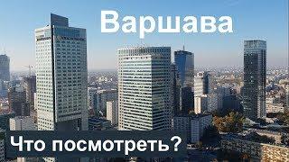 Download Варшава - столица Польши. Что посмотреть? Video