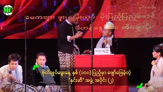 Download Hnin Si A Nyeint; Honor To Bogyoke's 100th Birthday - Part Two Video