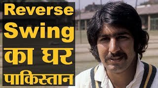 Download दुनिया को Reverse Swing का तोहफ़ा देने वाला महान पाकिस्तानी बॉलर | Sarfraz Nawaz | Waqar Younis Video