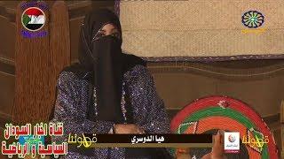 Download قهوتنا 2017 الحلقة 14 - الشاعرة القطرية هيا الدوسري- قناة السودان رمضان 2017 Video