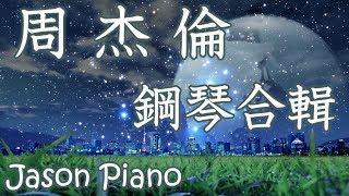 Download 1小時┃周杰倫钢琴曲┃鋼琴音樂合輯┃流行歌曲钢琴曲 Jason Piano Cover Video