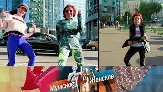 Download Бабули хайпанули. Мужское / Женское. Выпуск от 18.01.2019 Video