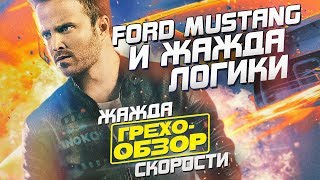 Download Грехо-Обзор ″Need for Speed: Жажда скорости″ (Киногрехи) Video