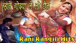 Download Rajasthani Song 2017 - म्हाने गोद्या ले लो छैल - Mhane Godya Le Lo Chail - Rani Rangili Video