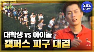 Download SBS [런닝맨] - 아이돌의 제왕 Game3.캠퍼스 청춘 피구 Video