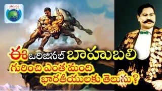 Download Kodi Rammurthy Naidu | The World's Famous Indian Legend..! భారతదేశం గర్వించదగ్గ మహా బలశాలి ...! Video