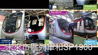 Download 港鐵市區列車和SP1900的變化,未來的樣式 Video