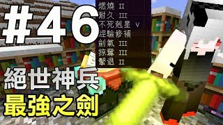 Download 【Minecraft】紅月的生存日記 #46 絕世神兵最強之劍 Video