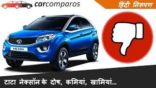 Download टाटा नेक्सॉन के दोष, कमियां, खामियां Tata Nexon Negatives Flaws Problems Hindi Review Video