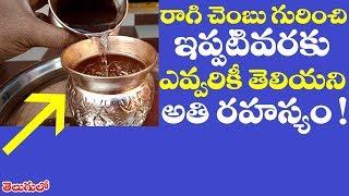 Download రాగిచెంబు గురించిఇప్పటివరకు ఎవ్వరికీ తెలియని అతిరహస్యం   Health Benefits of Copper Vessel in telugu Video