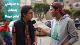 Download سألنا الناس لو السيسي استقال ترشح مين؟.... والاجابة «مفاجأة» Video