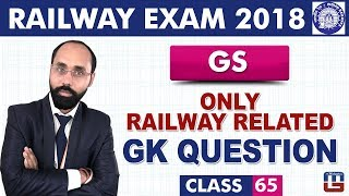Download Only Railway Related GK Questions | GS | Class 65 | Railway ALP / Group D | 9 PM Video