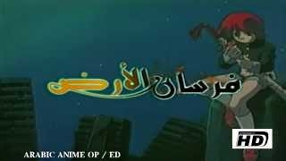 Download شارة فرسان الأرض | Shin Hakkenden - ARABIC OPENING Video