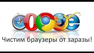 Download Удаляем вирусы в браузере, левые сайты и рекламу Video