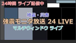Download 【地震・災害】強震モニタ マルチウィンドウ ライブ(観測地点:福岡 - 24時間放送) Video
