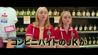 Download ジョニー・デップの息子登場!『コンビニ・ウォーズ~バイトJK VS ミニナチ軍団~』予告編 Video