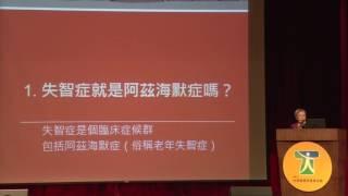 Download 台灣健康促進基金會~《假如我得了失智症》劉秀枝醫師 Video