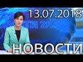 Download Новости Дагестан за 13.07.2018 год Video