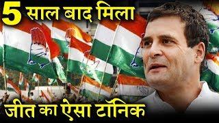 Download जीत से कांग्रेस गदगद... बीजेपी अब गम में डूबी ! INDIA NEWS VIRAL Video