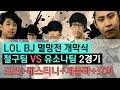 Download LOL BJ 배틀 멸망전 개막식 철구팀(로상노) VS 유소나팀(소나시대) 2경기 크포+데스티니+제동빠+호희 (15.10.01방송) :: League Of Legends Video