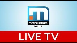 Download MATHRUBHUMI NEWS LIVE TV - KERALA, MALAYALAM NEWS | മാതൃഭൂമി ന്യൂസ് ലൈവ് Video