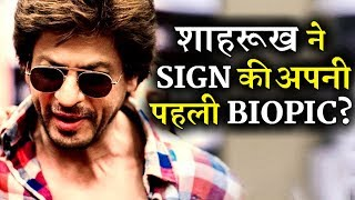 Download GOOD NEWS: Shahrukh Khan Signs His First Biopic! Video