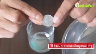 Download วิธีทำความสะอาดเหรียญแบบง่ายๆ Video