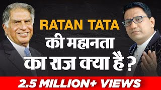Download Ratan Tata की महानता का राज क्या है ? | Corporate Case Study | Dr. Ujjwal Patni Video